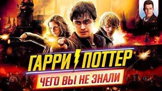 Гарри Поттер (все фильмы) - Самые интересные факты - ЧЕГО ВЫ НЕ ЗНАЛИ о фильмах // ДКино