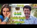 Ne Meeda Manasu Paddane | New Telangana Folk Songs 2016 | New Janapada Songs | Telugu Folk