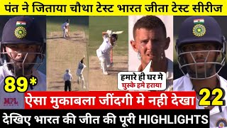 HIGHLIGHTS : Australia vs India 4th Test Day 5 Highlights | India won by 3 wkts