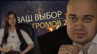 """""""Громов 2: Ваш выбор"""". Официальный трейлер"""
