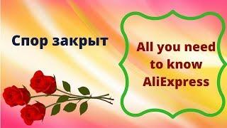 AliExpress. Спор закрыт в пользу покупателя.(, 2017-02-18T15:40:08.000Z)