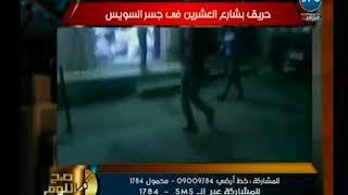صح النوم يعرض فيديو حصري لحريق بشارع العشرين في جسر السويس وتعليق الغيطي