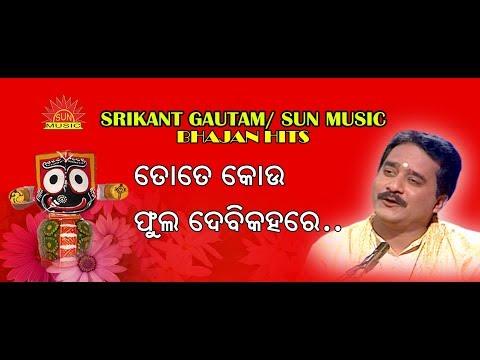 Tote kou phula debi kahare (M) | Srikant Gautam Bhajan Hits | Sun Music Bhajan Hits