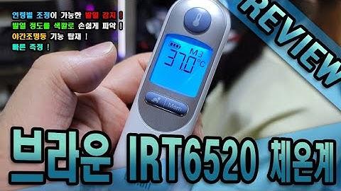 브라운 체온계 IRT6520 발열 색상 표시 짧은 리뷰!