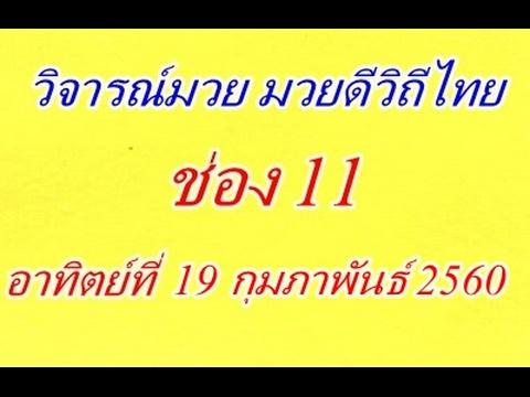 วิจารณ์มวยช่อง 11 อาทิตย์ที่ 19 กุมภาพันธ์ 2560 ศึกมวยดีวิถีไทย