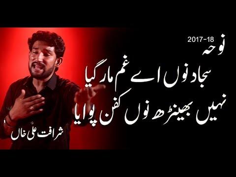 Noha - Sajjad Sa Nu Aa Gham Mar Giya - Sharafat Ali Khan - 2017