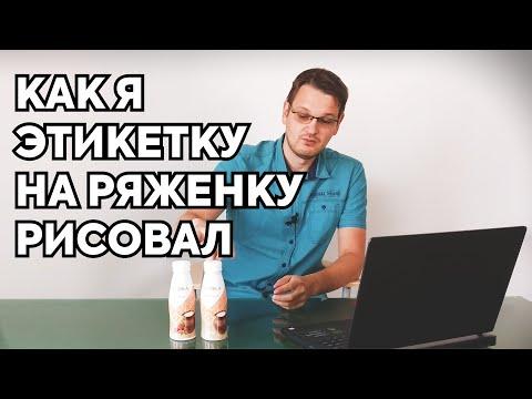 """Дизайн этикетки """"Ряженка"""". Как я этикетку разрабатывал"""