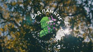 Обращение космонавтов Роскосмоса в поддержку Международной акции «Сад памяти»