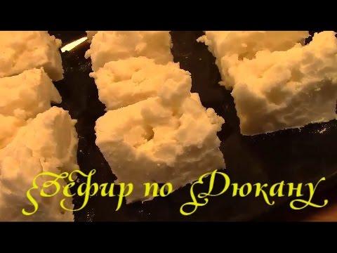 Диетический зефир по Дюкану How to make marshmallows by Dukan