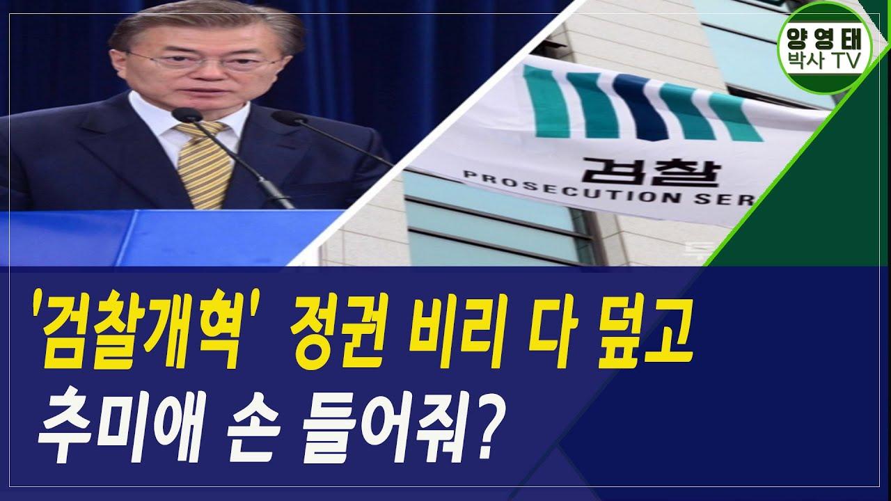 검찰개혁' 정권 비리 다 덮고 추미애 손들어줘? - YouTube