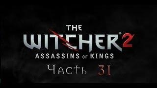 """Прохождение игры """"Ведьмак 2: Убийцы Королей"""", часть 31"""