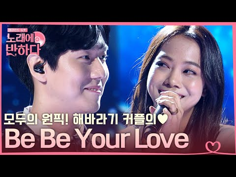 [#노래에반하다](노래 full ver.)좌중압도하는 대체불가 보컬 뱀뱀X정고래의 레전드 무대 'Be Be Your Love'| Love At First Song | #Diggle