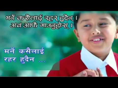 Marne Kasailaai Rahar Hudaina full song with lyric