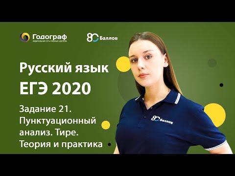 ЕГЭ по Русскому языку 2020. Задание 21. Пунктуационный анализ. Тире. Теория и практика
