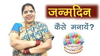 उज्जवल भविष्य के लिए ऐसे मनायें जन्मदिन। How to Celebrate Birthday?