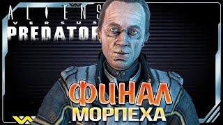 ФИНАЛЬНАЯ БОЙНЯ и немножко ора • Aliens vs. Predator • МОРПЕХ • Финал