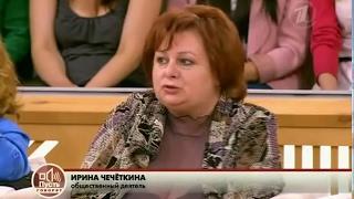Обзор передач с Ириной Чечёткиной