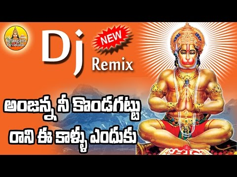 Anjanna Ne Kondagattu | Anjanna Dj Songs | Dj Folk Songs | Lord Hanuman Dj Songs Telugu