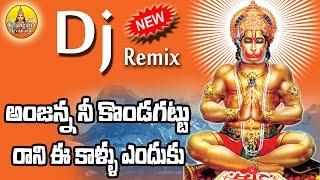 Anjanna Ne Kondagattu   Anjanna Dj Songs   Anjaneya Dj Folk Songs   Lord Hanuman Dj Songs Telugu