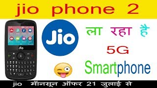 JioPhone 2 vs original JioPhone Jio Monsoon Hungama Offer  JioPhone 2 & Jio Fiber Launch - !!!🔥🔥🔥