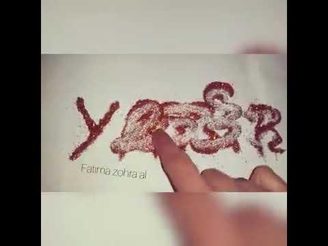 اسم ياسر عربي وانجلش Yasser