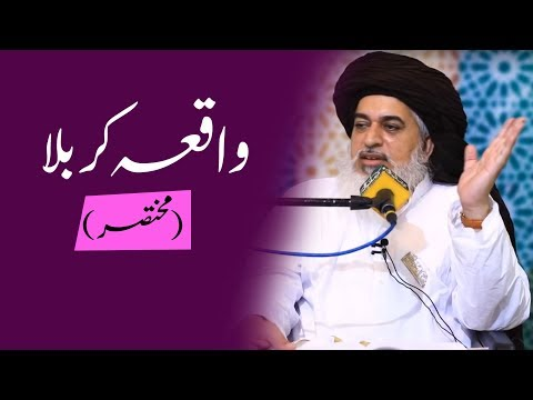 Waqia Karbala Mukhtasar  Allama Khadim Hussain Rizvi 2018 thumbnail