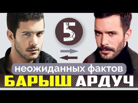 Барыш Ардуч. 5 Неожиданных Фактов о герое сериала Ворон и Любовь Напрокат