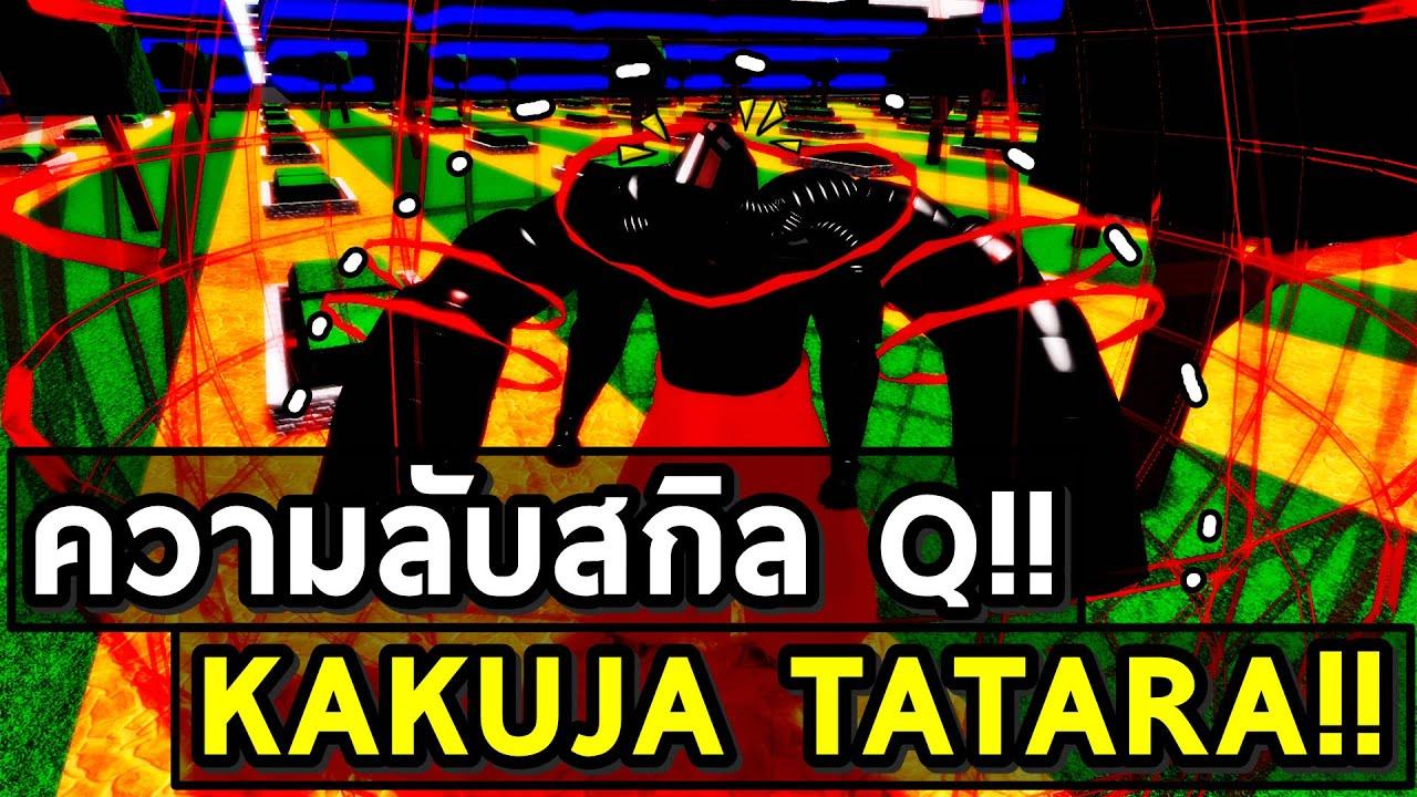 ความลับสกิล Kakuja Tatara!! มันคืออะไรกันแน่?? คลิปนี้มีคำตอบ!! Roblox I GHOUL X (Skill Q Tatara)