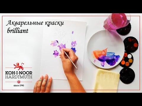 Акварельные #краски #Koh-i-noor с бриллиантовыми оттенками. Обзор и полезные советы