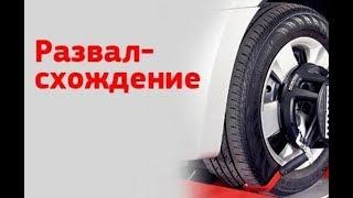 Когда нужно делать развал и схождение колес автомобиля