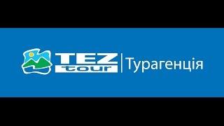 Отдых Турагентство TEZ TOUR ТЕЗ ТУР Вылет Днепропетровска Авиабилет Кривой Рог по доступным ценам(, 2015-02-10T07:45:36.000Z)