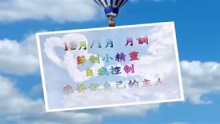 Publication Date: 2018-02-09 | Video Title: 月訓台:節制小精靈 - 自我控制