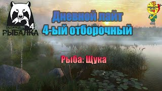 Дневной лайт 4 ый отборочный Дартс Щука Стрим русская рыбалка 4