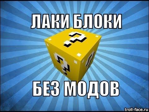 Командный Блок #19 ЛАКИ БЛОКИ [БЕЗ МОДОВ] ОДНОЙ КОМАНДОЙ!!!