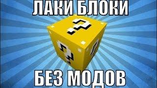 Командний Блок #19 ЛАКИ БЛОКИ [БЕЗ МОДІВ] ОДНІЄЮ КОМАНДОЮ!!!