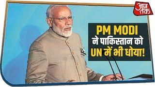 UNGA: नाम तो नहीं लिया लेकिन PM Modi ने Pak को यहां भी धोया!