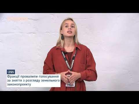#Нет распродаже земли /Украинские аграрии опять протестуют /Видеообращение Зеленского про референдум