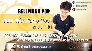 สอนเล่น Piano Pop ตอนที่ 10 - การเลือกเปียโนไฟฟ้าและรีวิว RD700NX เบื้องต้น