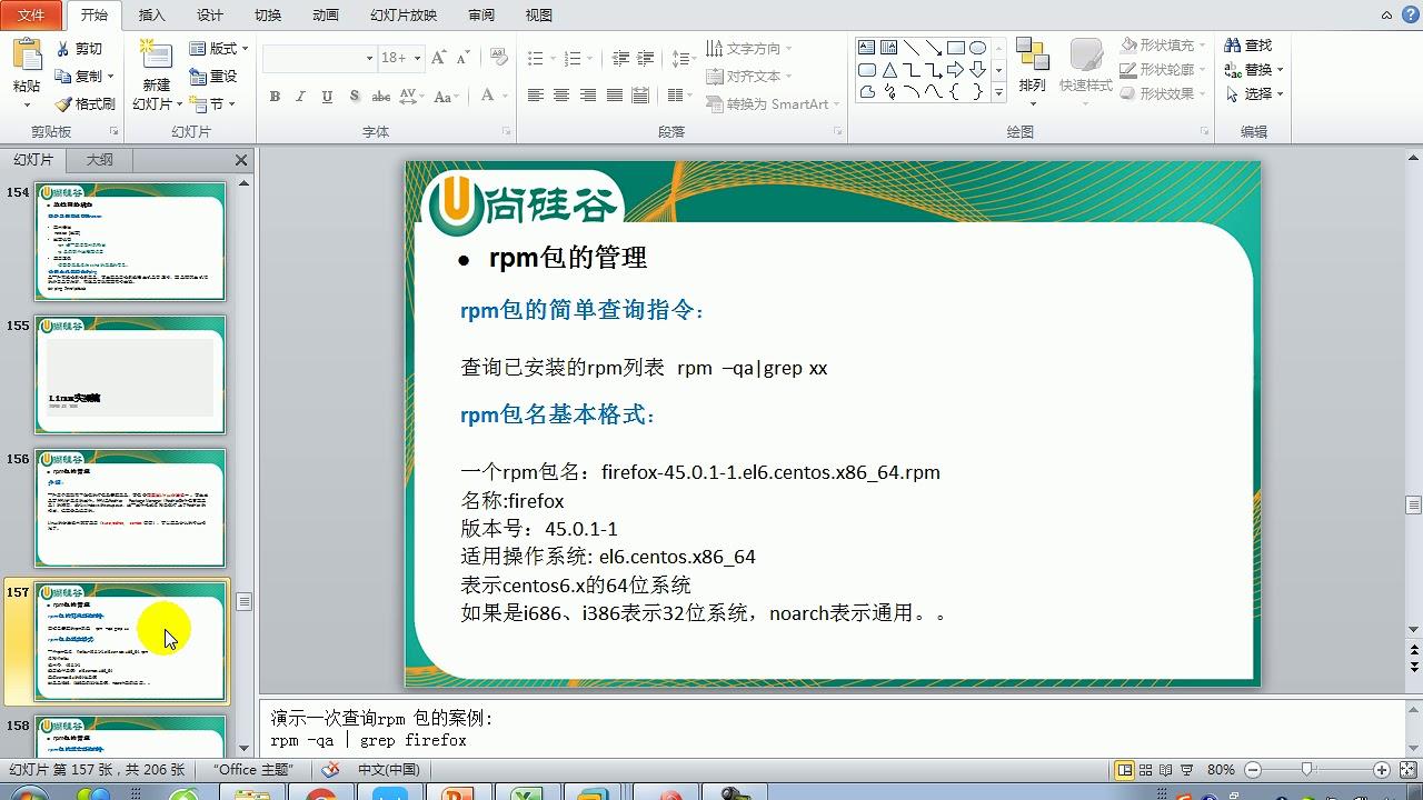 50 尚硅谷大数据Linux RPM包管理