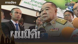 สะพัด 14 ส.ส.เพื่อไทย ย้ายซบฝั่งรัฐบาล บิ๊กป้อม ตอบแบบง่าย ๆเพราะผมมีดี