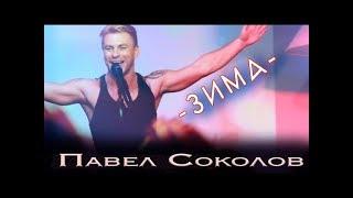 Смотреть клип Павел Соколов - Зима