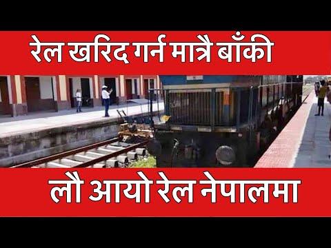 Railway in Nepal. Janakpur -Jayanagar Rail