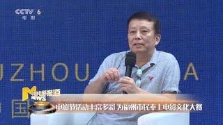 丝绸之路国际电影节活动丰富多彩 为福州市民奉上电影大餐【中国电影报道 | 20191019】