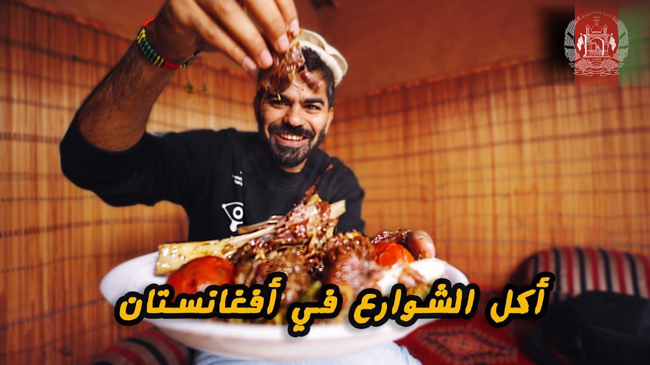 جولة أكل الشوارع في أفغانستان 🇦🇫 - كابول Street food tour in Afghanistan - Kabul