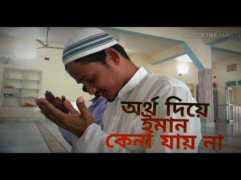 অর্থ দিয়ে  ইমান কেনা যায় না l Rana l Rabiul l Mumit l Probal l full HD video l 2018.
