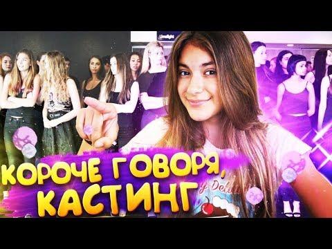 КОРОЧЕ ГОВОРЯ КАСТИНГ в мои Видео ❤️пранки Liza Nice