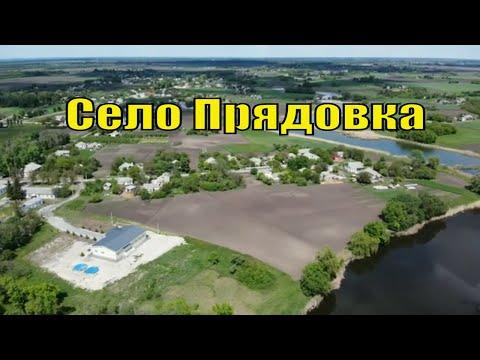 Село Прядовка! Царичанский район! 80 км от города Днепр! Сьемка с воздуха! Моя Украина!
