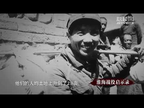 江苏卫视 淮海战役启示录 第一集《抉择》:关乎中国前途命运的历史抉择