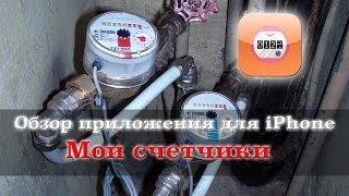 Обзор приложения «Мои счетчики» (iPhones.ru)
