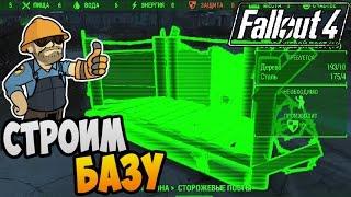 Fallout 4 Прохождение  СТРОИМ БАЗУ КАК ПОПАЛО 04
